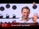 Анатолій Цуперяк (Мастер Шеф, сезон 3)