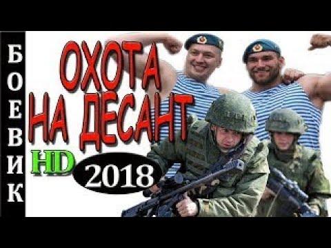 ЗА ВДВ! Охота на десант БОЕВИКИ 2018 КРИМИНАЛЬНЫЕ ФИЛЬМЫ ДЕТЕКТИВЫ