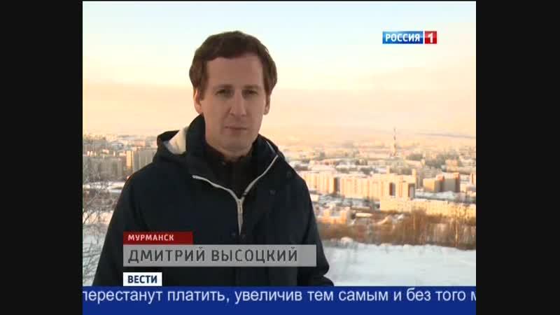 Вести (Россия 1, 14.02.2013) Выпуск в 1100
