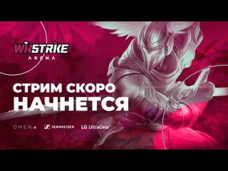 Live from winstrike arena - league of legends couch speakeriter