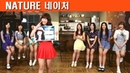 Pops in Seoul Will lift your spirits NATURE 네이처 Members' Self Introduction