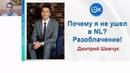 Почему я с Орифлэйм НЕ ушел в NL Разоблачение - Дмитрий Шевчук