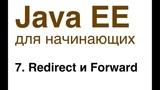 Java EE для начинающих. Урок 7: Redirect и Forward.