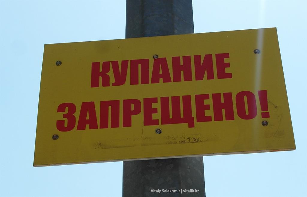 Купание запрещено, Центральный Парк Горького, Алматы 2018