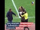 В России без медведя никуда футбол не исключение