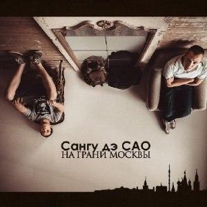 Сангу дэ САО - На грани Москвы (2013)