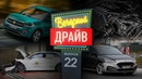 Вечерний Драйв 22 — новый T-Cross, мотор V8 4.4 для Ягуара, краш-тесты Euro NCAP и другие