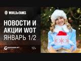 Новости и акции WoT - Январь 1-2