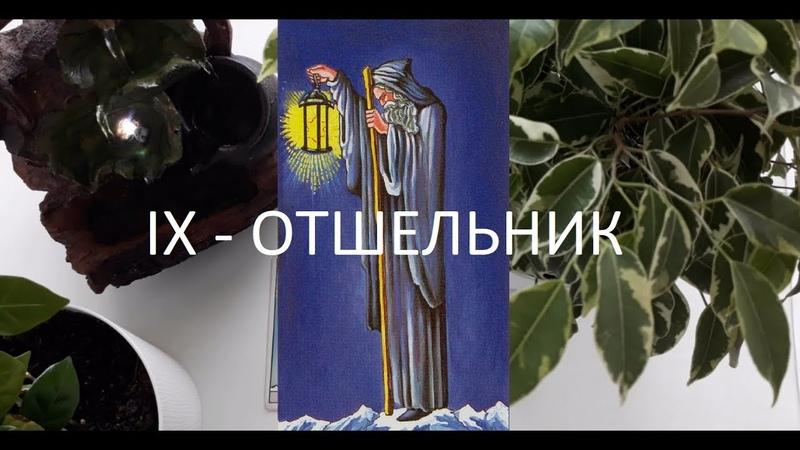 9 аркан - Отшельник. Таро Райдера Уэйта