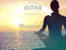 Юлия Родионова фото #20