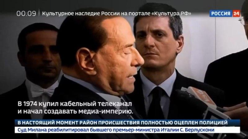Новости на «Россия 24» • Империя Берлускони как скандальный политик воплотил в жизнь сказку о Золушке