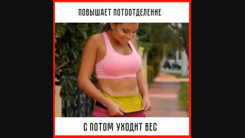 Hot Shapers - пояс для похудения