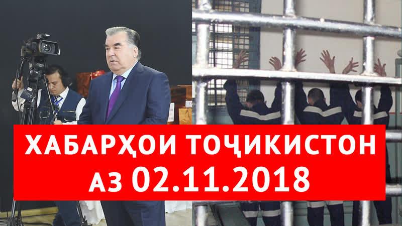 Хабарҳои Тоҷикистон ва Осиёи Марказӣ 02.11.2018 (اخبار تاجیکستان) (HD)