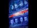 Городские Шпионы 5 6 7 8 серия