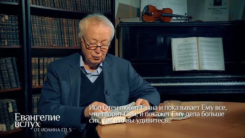 ЕВАНГЕЛИЕ ВСЛУХ ОТ ИОАННА Лион Измайлов в Библиотеке на Алексеевской
