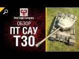 ПТ САУ T30 - Обзор от Red Eagle Company [World of Tanks] [wot-vod.ru]
