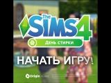 Каталог The Sims 4 «День стирки» уже в продаже!