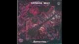 Калинов Мост - Выворотень (1991) (LP, USSR) HQ