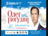 Олег ПОГУДИН в Саранске
