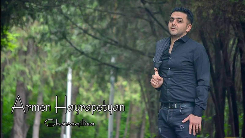Armen Hayrapetyan- Gharaqilisa / Արմեն Հայրապետյան - Ղարաքիլիսա