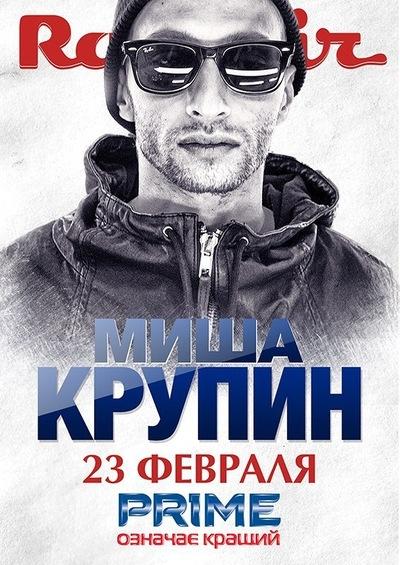 Μихаил Γригорьев
