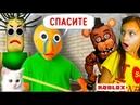 Как СПАСТИ BALDI? от ФНАФ БАЛДИ в Реальной Жизни Roblox Baldi's Basics видео для детей Валеришка