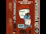 Бритоголовые идут - 4 (2001) Сборник