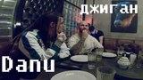 DANU - FVST LXFE 2 (Егор Крид Скруджи Озабоченная Фит с No One)