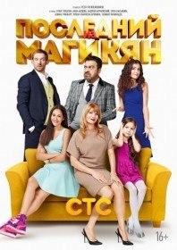 Последний из Магикян (Сериал 2013-2015)