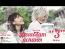 3 бөлім Махаббат аспаны Sky Of Love kaz sub