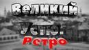 ВЕЛИКИЙ УСТЮГ РОДИНА ДЕДА МОРОЗА - Слайд шоу в стиле ретро
