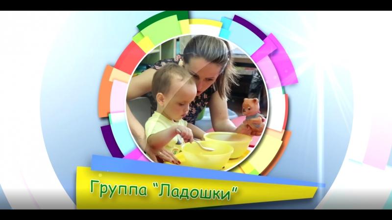 Развивающие занятия для детей в УЦ Росток, гр. Ладошки