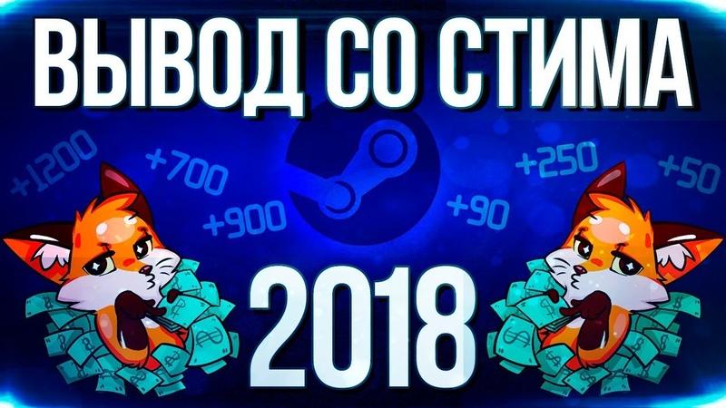 Как вывести деньги со Стима на Qiwi Карту Webmoney Яндекс деньги - В 2018 ГОДУ ВЫГОДНО