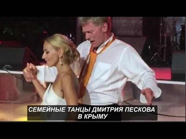 Семейные танцы Дмитрия Пескова в Крыму дочери Судоремонтный, Навке - соль. № 960
