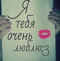 картинка я тебя люблю любимый