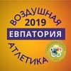 Воздушная Атлетика Евпатория - 2019
