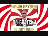 Миша Крупин - По-Братски ( DJ JEDY Remix 2019 )