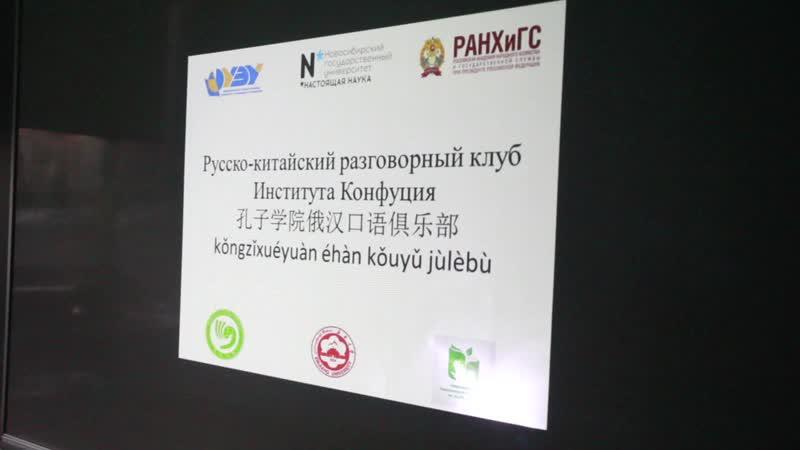 русско-китайский разговорный клуб