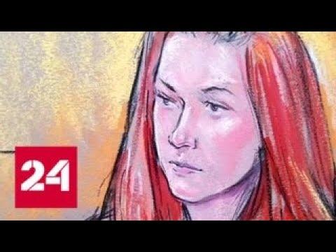 Осужденная в США россиянка Мария Бутина резко похудела Россия 24