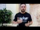 ШКОЛА РЕМОНТА Алексей Верховод