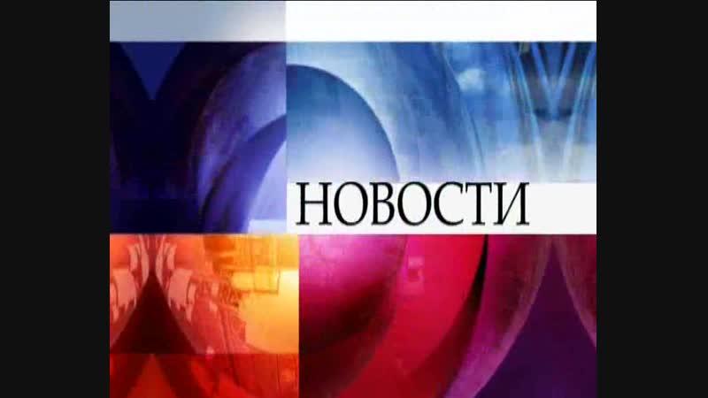 Новости (Первый канал, 04.01.2013) Выпуск в 12:00