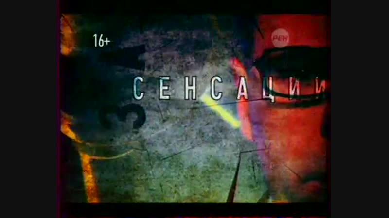 Начало эфира (РЕН-ТВ, 15.10.2014) Московский эфирный аналог
