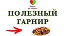 ПОЛЕЗНЫЙ ГАРНИР -- КАК ПРИГОТОВИТЬ И ПОХУДЕТЬ / Правильное питание