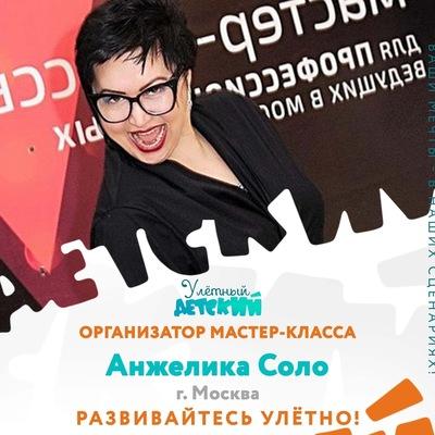 Анжелика Станиславовна