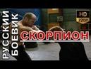 Боевик СКОРПИОН Русские боевики криминал фильмы новинки 2016