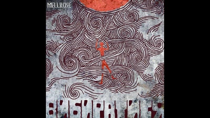 [2018.08.18] MellRose - Без людейВідьмаХто ти є (Рівне.Літо.Музика)