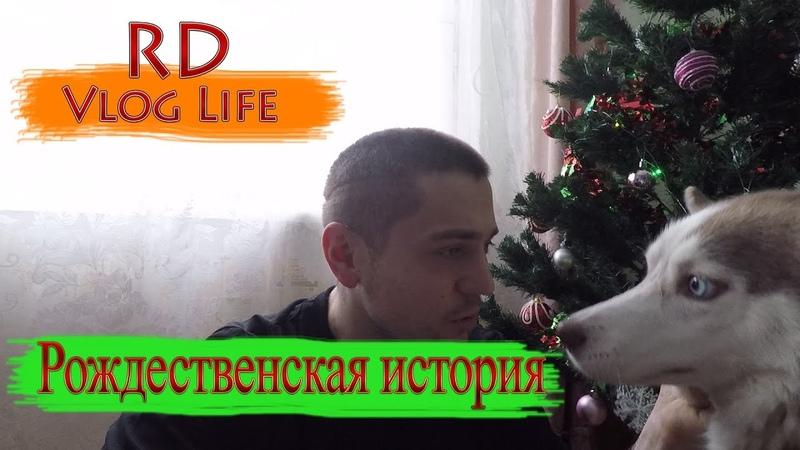 RD Рождественская история и другие приключения!