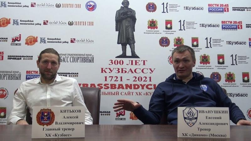Кузбасс - Динамо. Послематчевая пресс-конференция