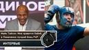 Майк Тайсон: Мне нравится Хабиб, а Ломаченко лучший боец P4P | FightSpace