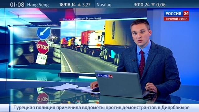 Новости на Россия 24 • Киев просит Брюссель поддержать Правый сектор в атаке на российские фуры
